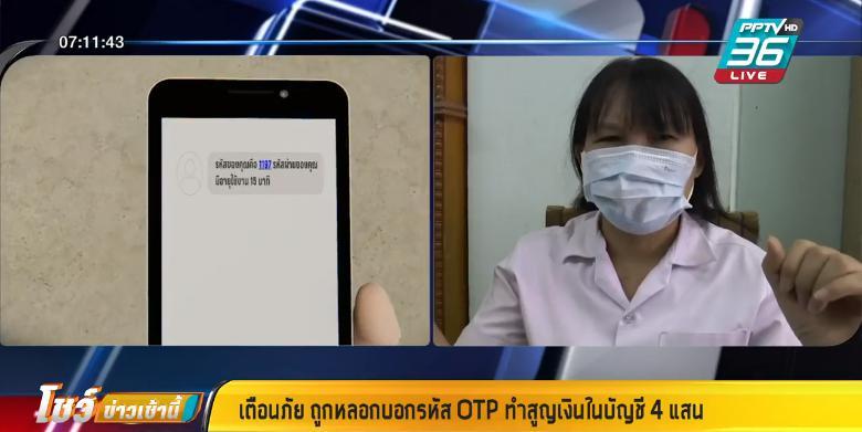เภสัชกรสาว ถูกหลอกบอกรหัส OTP โดนแฮกเงินเกลี้ยงบัญชี  4 แสนบาท