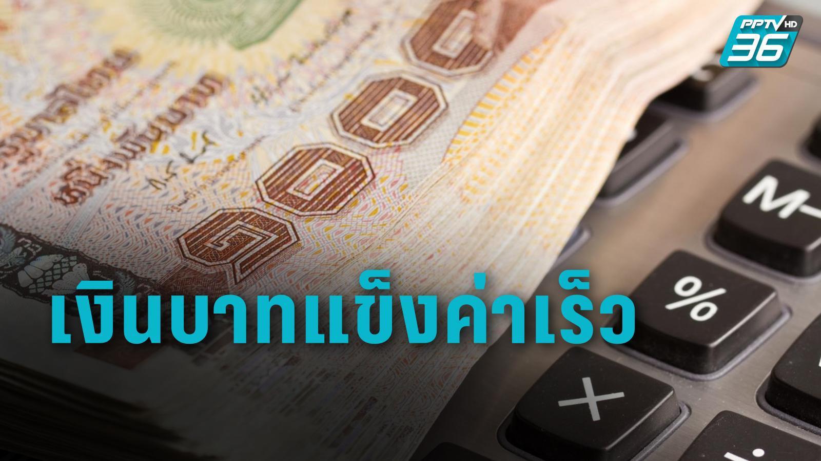 แบงก์ชาติ กังวล เงินบาทแข็งค่าเร็ว ซ้ำเติมเศรษฐกิจไทยที่ยังเปราะบาง