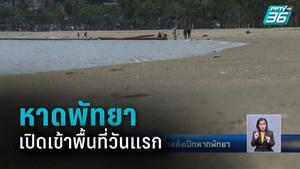 นักท่องเที่ยวต่างชาติ ลงเล่นน้ำหาดพัทยา หลังเปิดวันแรก!