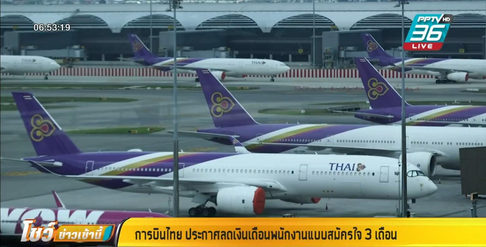 การบินไทย ประกาศ ลดเงินเดือนพนักงาน 3 เดือน แบบสมัครใจ