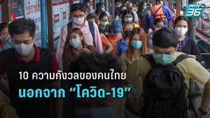 """สำรวจ """"ความกังวลของคนไทย"""" นอกจาก โควิด-19"""
