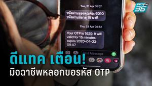ดีแทค เตือนระวังมิจฉาชีพหลอกขอรหัส OTP ทำธุรกรรมธนาคาร