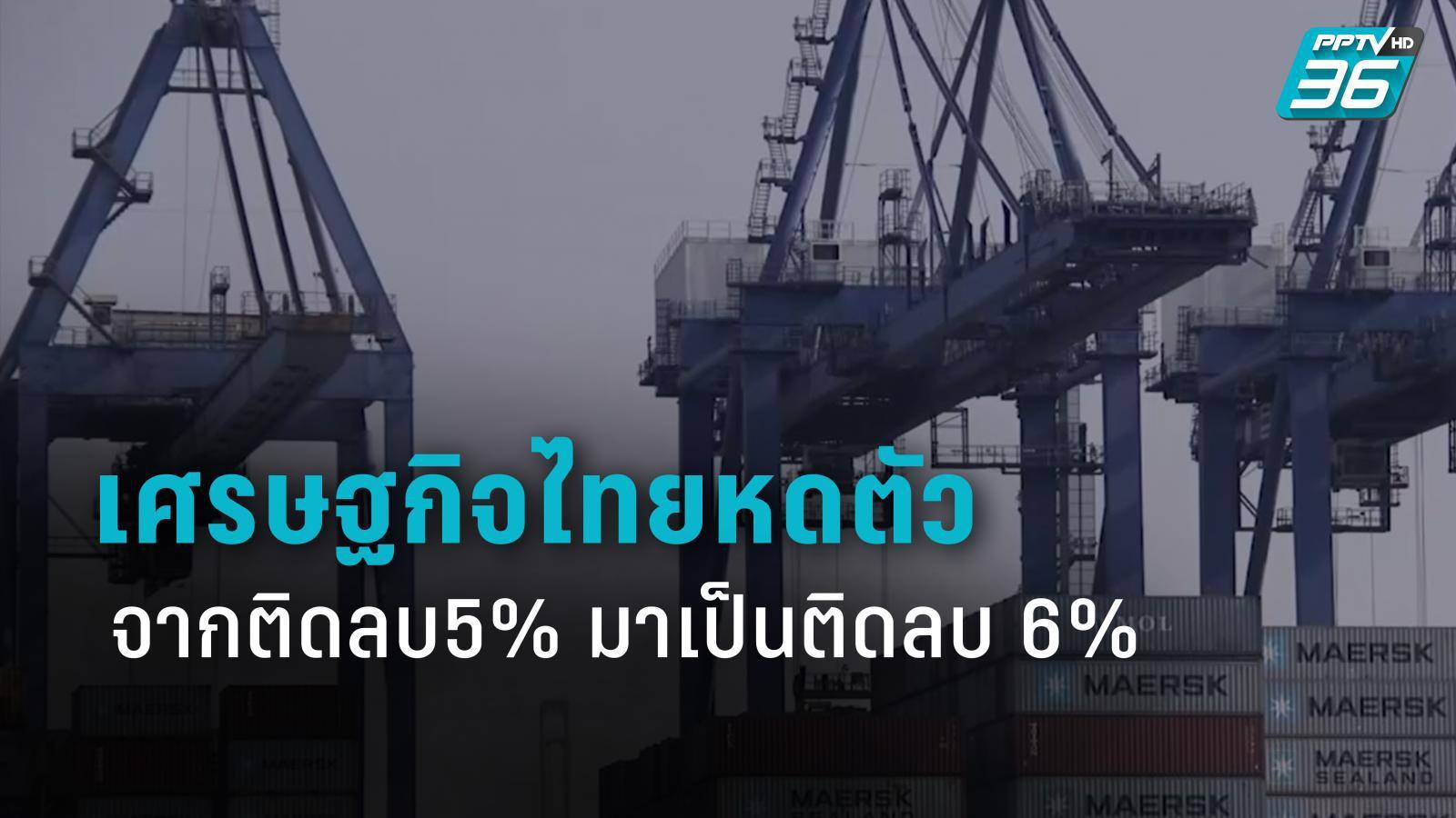 ศูนย์วิจัยกสิกรไทย ปรับประมาณการเศรษฐกิจไทยปี 63 ติดลบ 6%