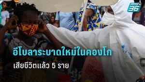 อีโบลาระบาดครั้งใหม่ ในคองโก แอฟริกา มีผู้เสียชีวิตแล้ว 5 ราย