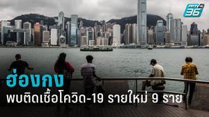 พบผู้ป่วยโควิด-19 รายใหม่ในฮ่องกง 9 ราย หวั่นเกิดเป็นคลัสเตอร์ใหม่