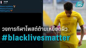 วงการกีฬาร่วมโพสต์ต้านเหยียดผิว #blacklivesmatter