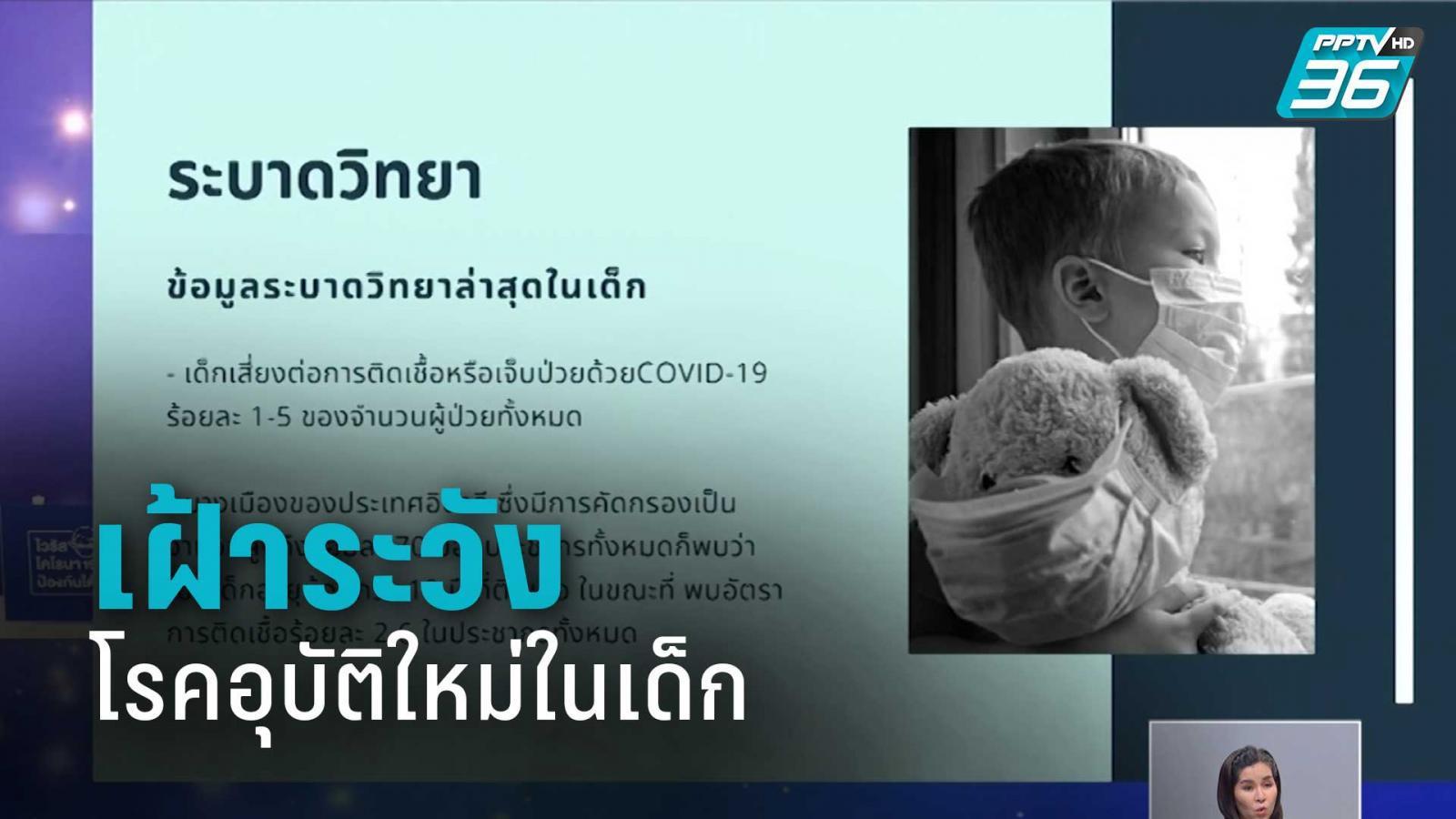 WHO สั่งเฝ้าระวังใกล้ชิด MISC โรคอุบัติใหม่ในเด็ก