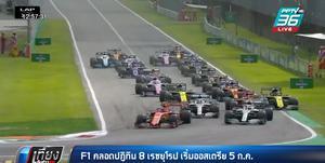 F1 คลอดปฏิทิน 8 เรซยุโรป เริ่มออสเตรีย 5 ก.ค.