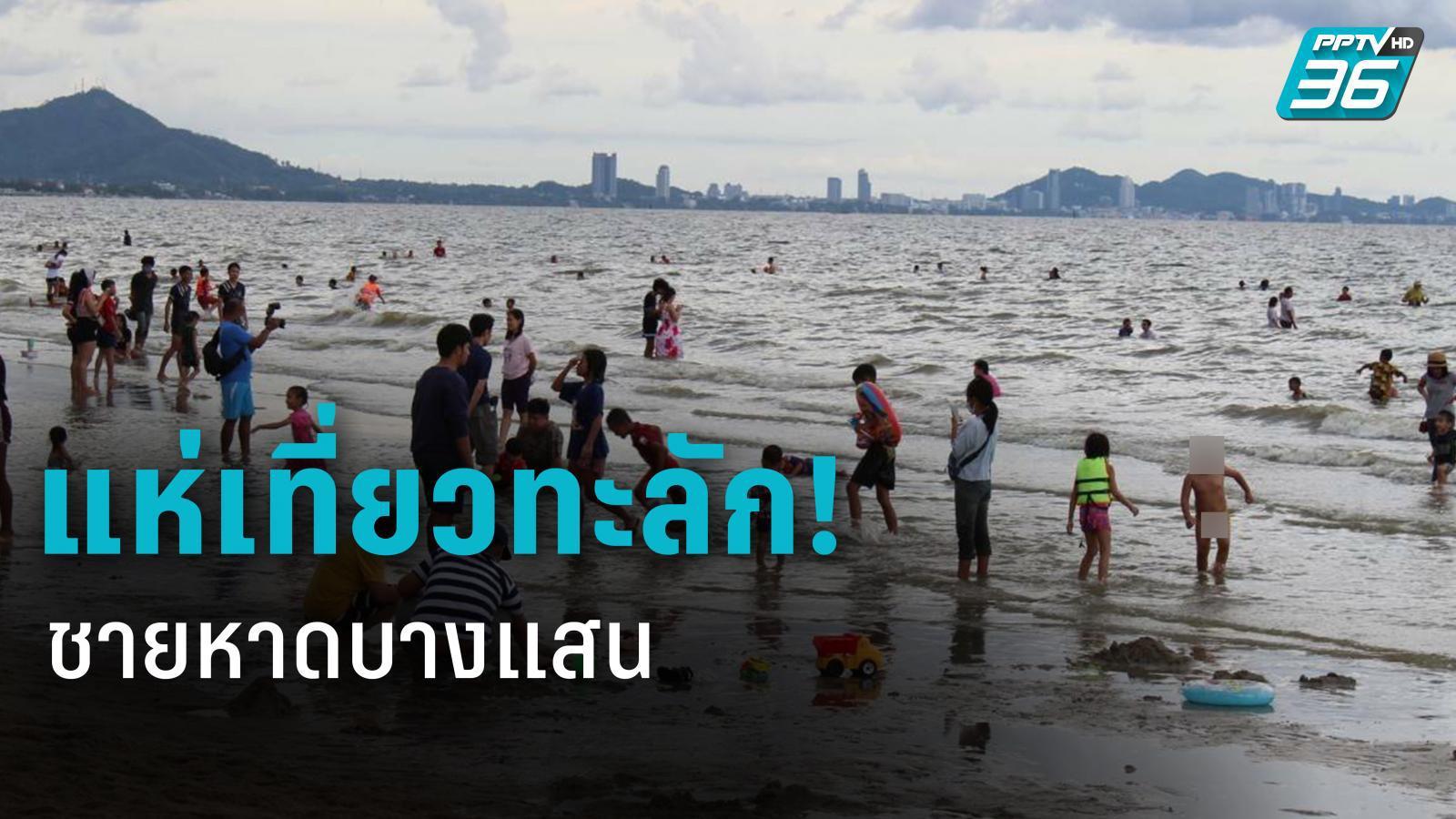 แน่น! ชายหาดบางแสน ประชาชน แห่เที่ยวช่วงวันหยุด