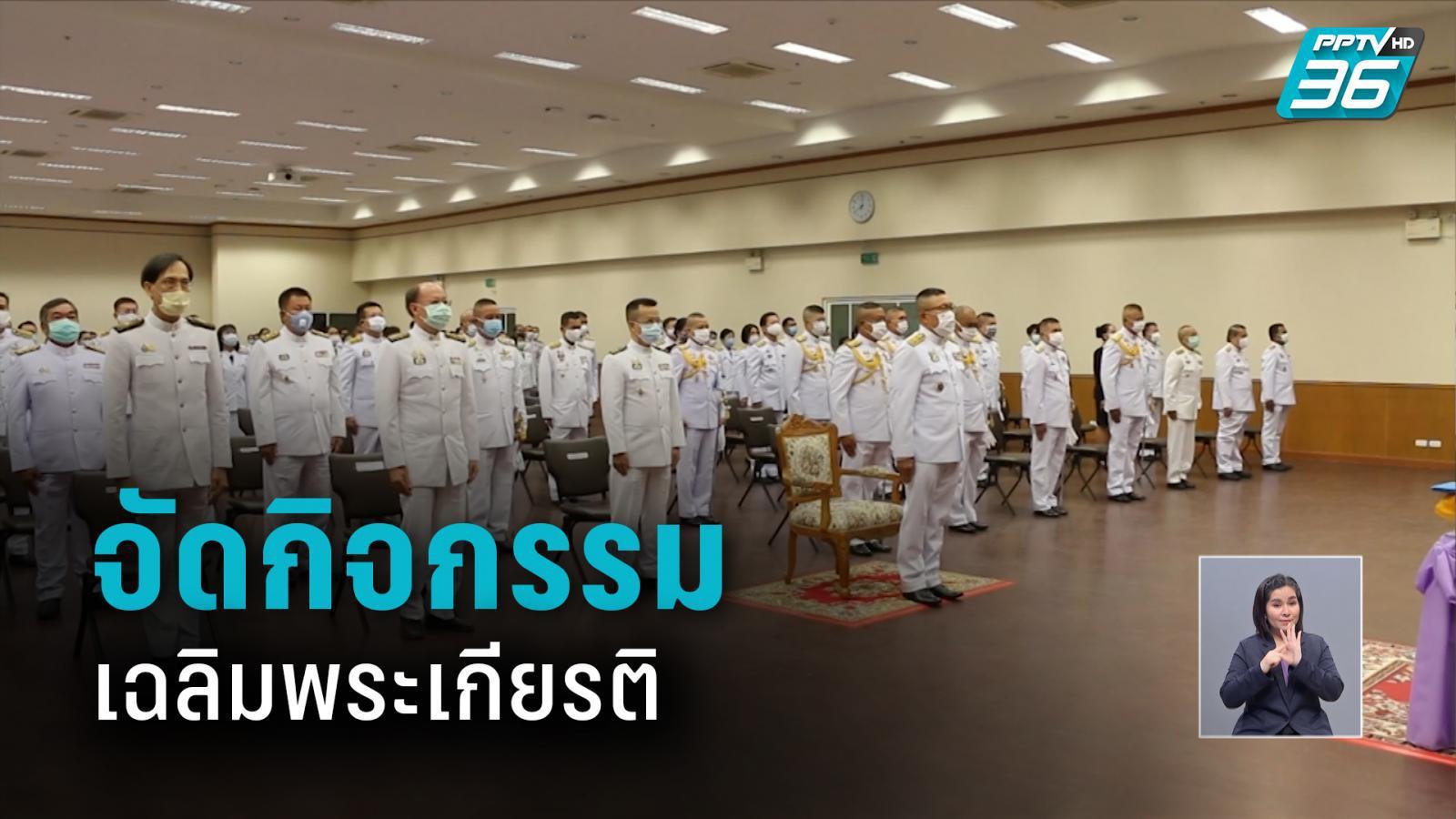 ทั่วไทยจัดกิจกรรมเฉลิมพระเกียรติสมเด็จพระราชินี