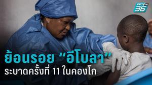 """ย้อนรอย """"อีโบลา"""" ระบาด ซ้ำเติมโควิด-19 และโรคหัดในคองโก"""