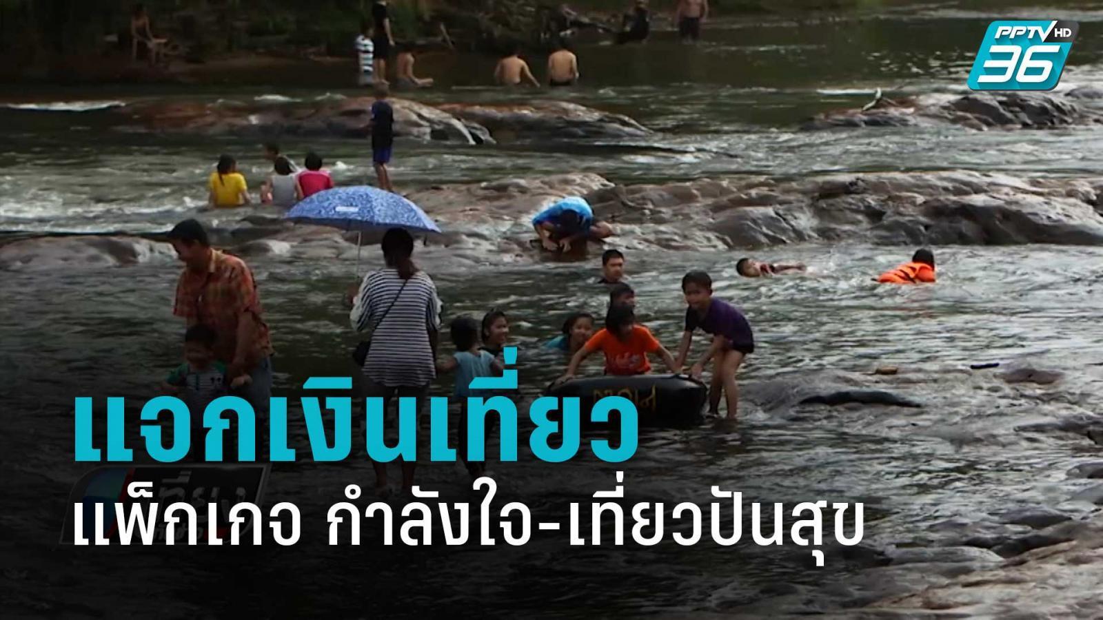 """จับตา! ก.คลัง ชงแจกเงินเที่ยว แพ็กเกจ """"กำลังใจ-เที่ยวปันสุข"""" กระตุ้นเที่ยวไทย"""
