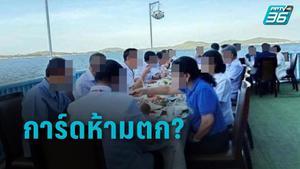 """วิจารณ์ยับ! ภาพ """"อนุทิน"""" กินข้าวร่วมโต๊ะกับคณะ ไม่รักษาระยะห่างช่วงโควิด-19"""