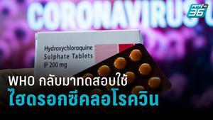 """อนามัยโลกกลับมาทดลองใช้ยา """"ไฮดรอกซีคลอโรวิน"""" รักษาโควิด-19"""