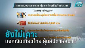 ก.คลัง ยังไม่เคาะแจกเงินเที่ยวไทย ชี้ขาดสัปดาห์หน้า