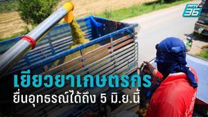 ตรวจสอบสิทธิ์ เยียวยาเกษตรกร ผ่าน www.moac.go.th ย้ำ ยื่นอุทธรณ์ถึง 5 มิ.ย.นี้