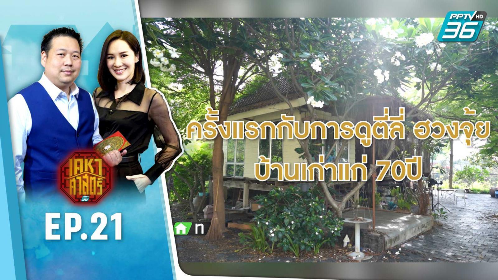 เคหาศาสตร์ | ตี่ลี่ ฮวงจุ้ย | ตอน บ้านไม้เก่า EP.21 | PPTV HD 36
