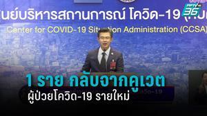 1 ราย ผู้ติดเชื้อโควิด-19 รายใหม่ กลับจากประเทศคูเวต
