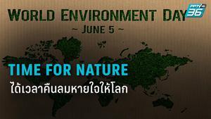 วันสิ่งแวดล้อมโลก 5 มิ.ย. 63 TIME FOR NATURE ได้เวลาคืนลมหายใจให้โลก