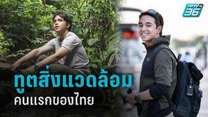 """UNEP แต่งตั้ง """"อเล็กซ์ เรนเดลล์"""" ทูตสิ่งแวดล้อมคนแรกของไทย"""