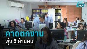 คาดตกงานพุ่ง 5 ล้านคน เศรษฐกิจไทยติดลบหนัก 7.3%