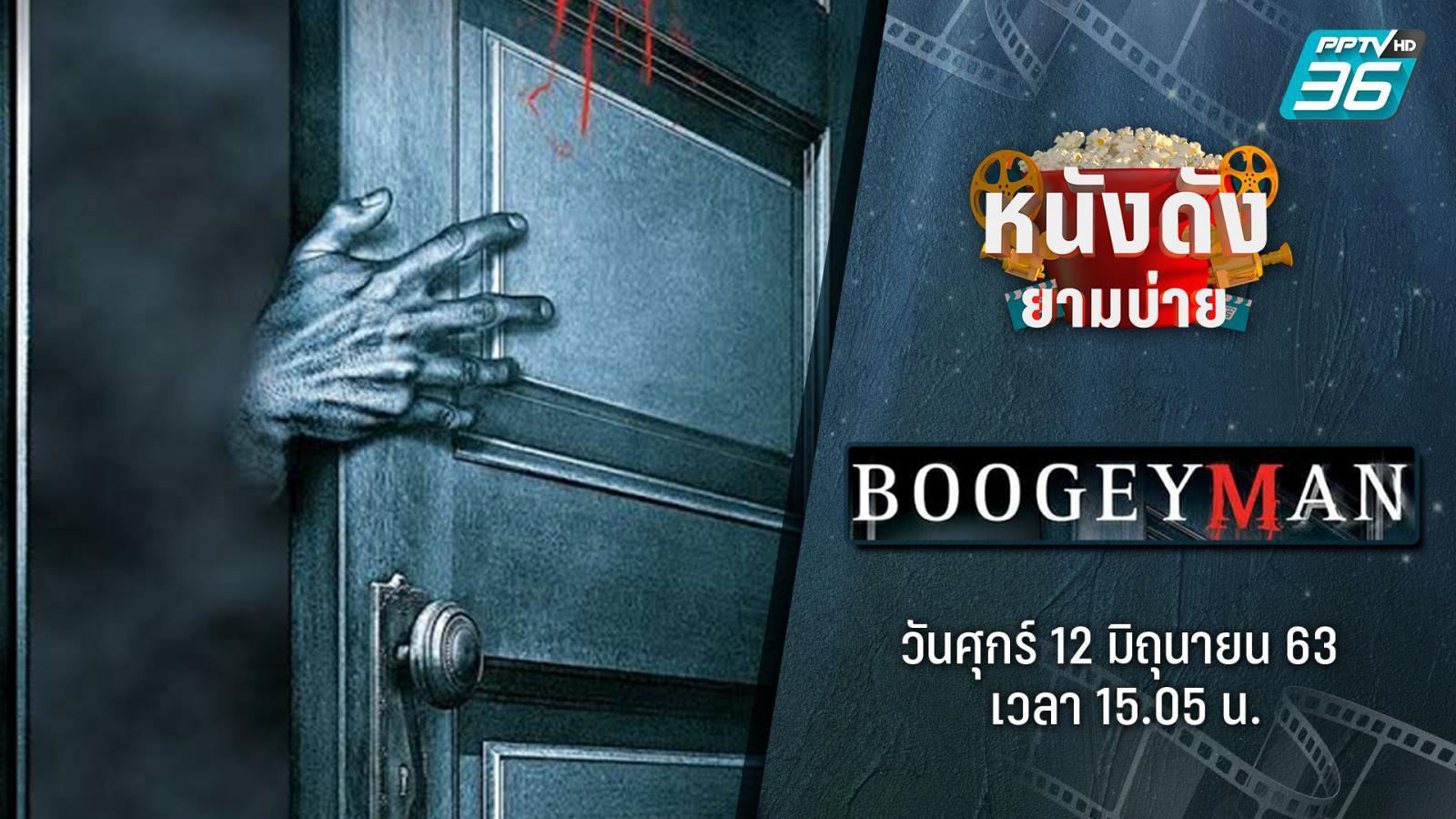 Boogeyman ตำนานสัมผัสสยอง