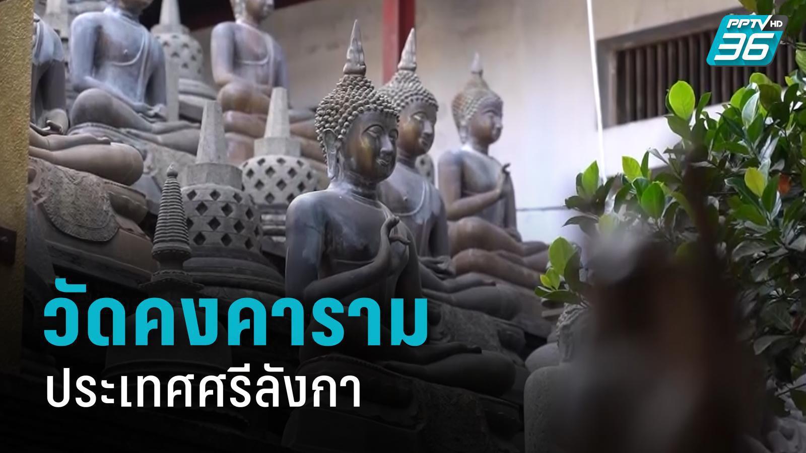 วัดคงคาราม ที่ประดิษฐานของพระแก้วมรกตจำลองจากประเทศไทย