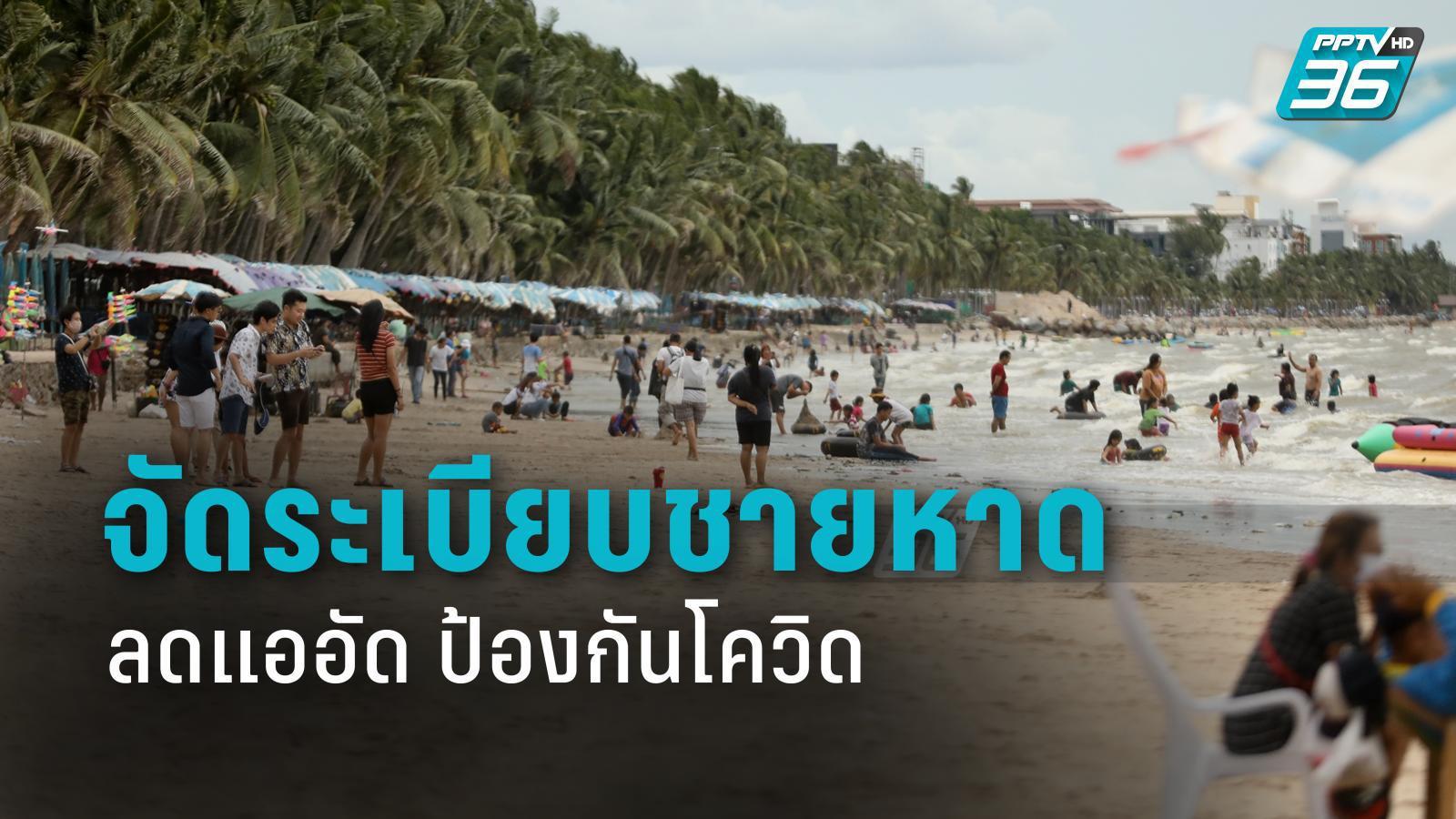 มหาดไทย สั่งจัดระเบียบชายหาด คุมปริมาณนทท. ป้องกันโควิด-19