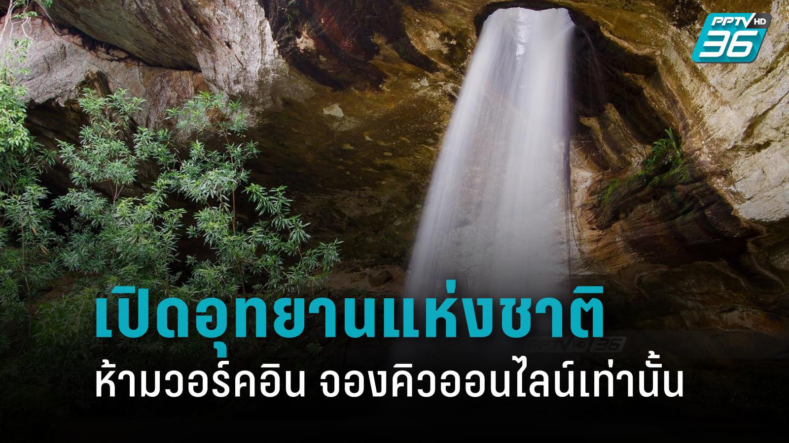 เตรียมเคาะ เปิดอุทยานแห่งชาติ ห้ามวอร์คอิน จองคิวออนไลน์เท่านั้น