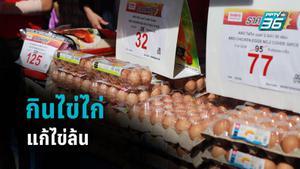 """""""จุรินทร์  """"รณรงค์คนไทยกินไข่ไก่ แก้ """"ไข่ล้น"""""""