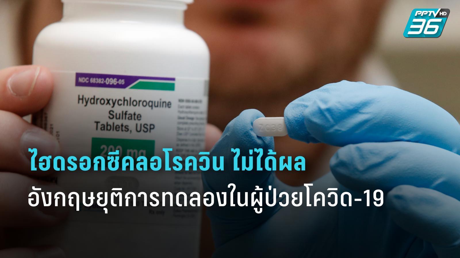 """อังกฤษยุติทดลอง """"ยาไฮดรอกซีคลอโรควิน""""ในผู้ป่วยโควิด-19"""