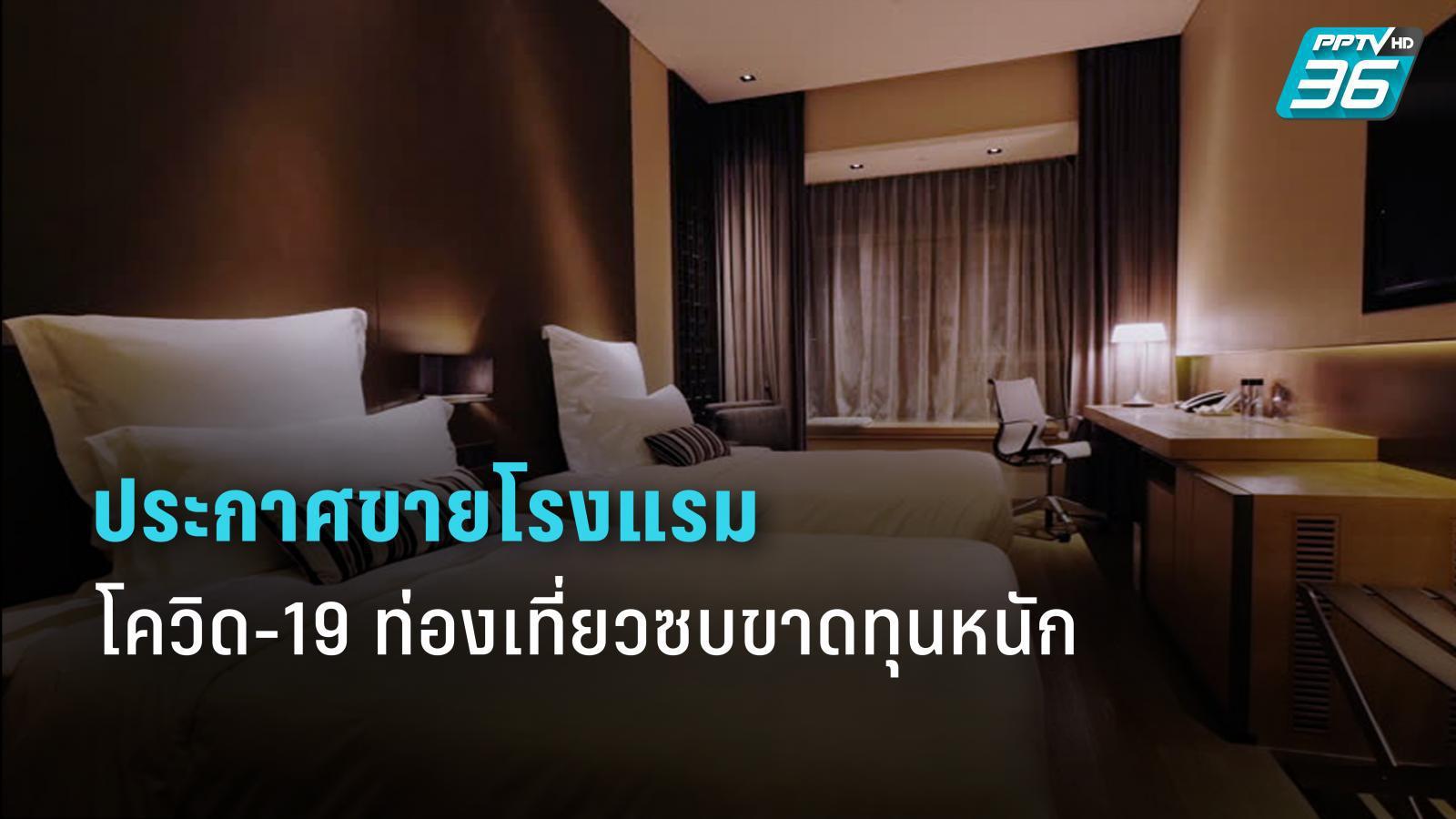 20 โรงแรมประกาศขาย ไปต่อไม่ไหวจากพิษโควิด-19