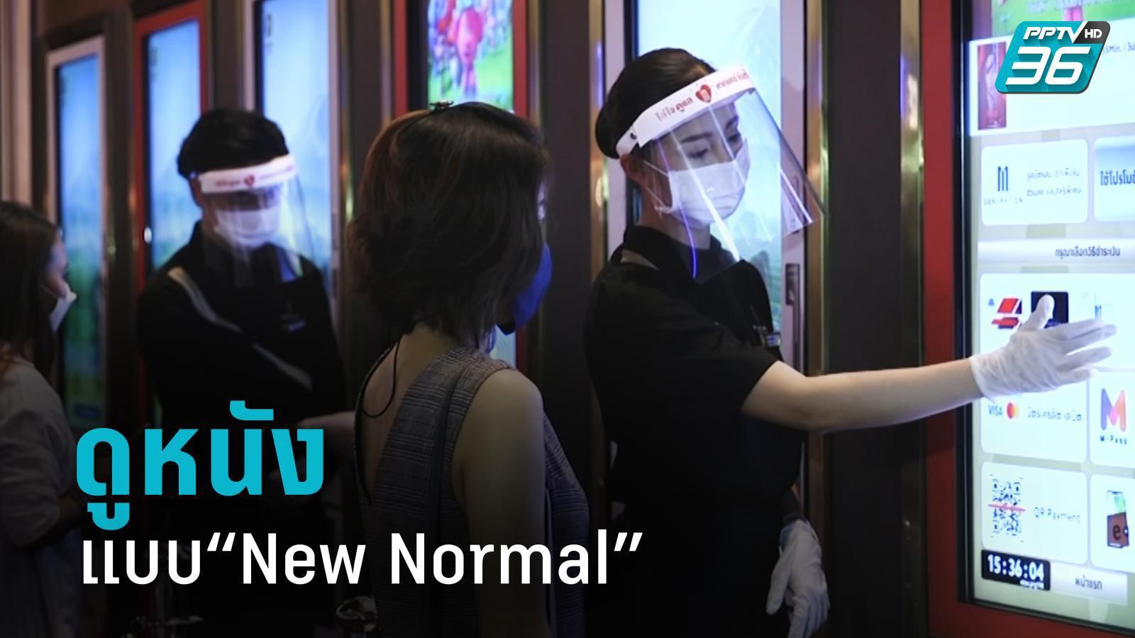 """การดูหนังที่เปลี่ยนไป ในวิถี """"New Normal"""""""