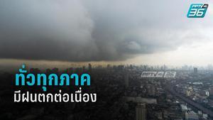 """ทั่วทุกภาคมีฝนตกอย่างต่อเนื่อง """"กทม.-ตะวันออก-ใต้"""" ฝนตกหนัก"""