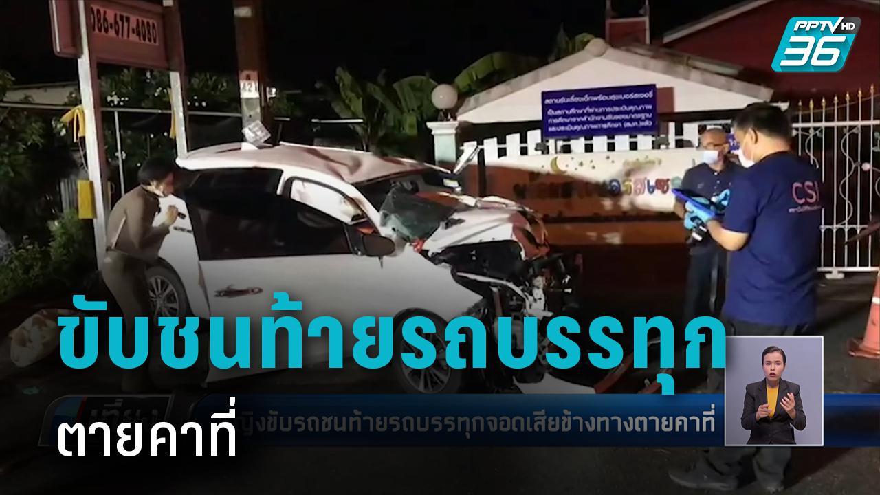 หญิงขับรถชนท้ายรถบรรทุกจอดเสียข้างทางตายคาที่