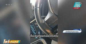 คนขับแท็กซี่สุดทน อัดคลิปวินเถื่อนเรียกเก็บเงินค่าจอดรถ