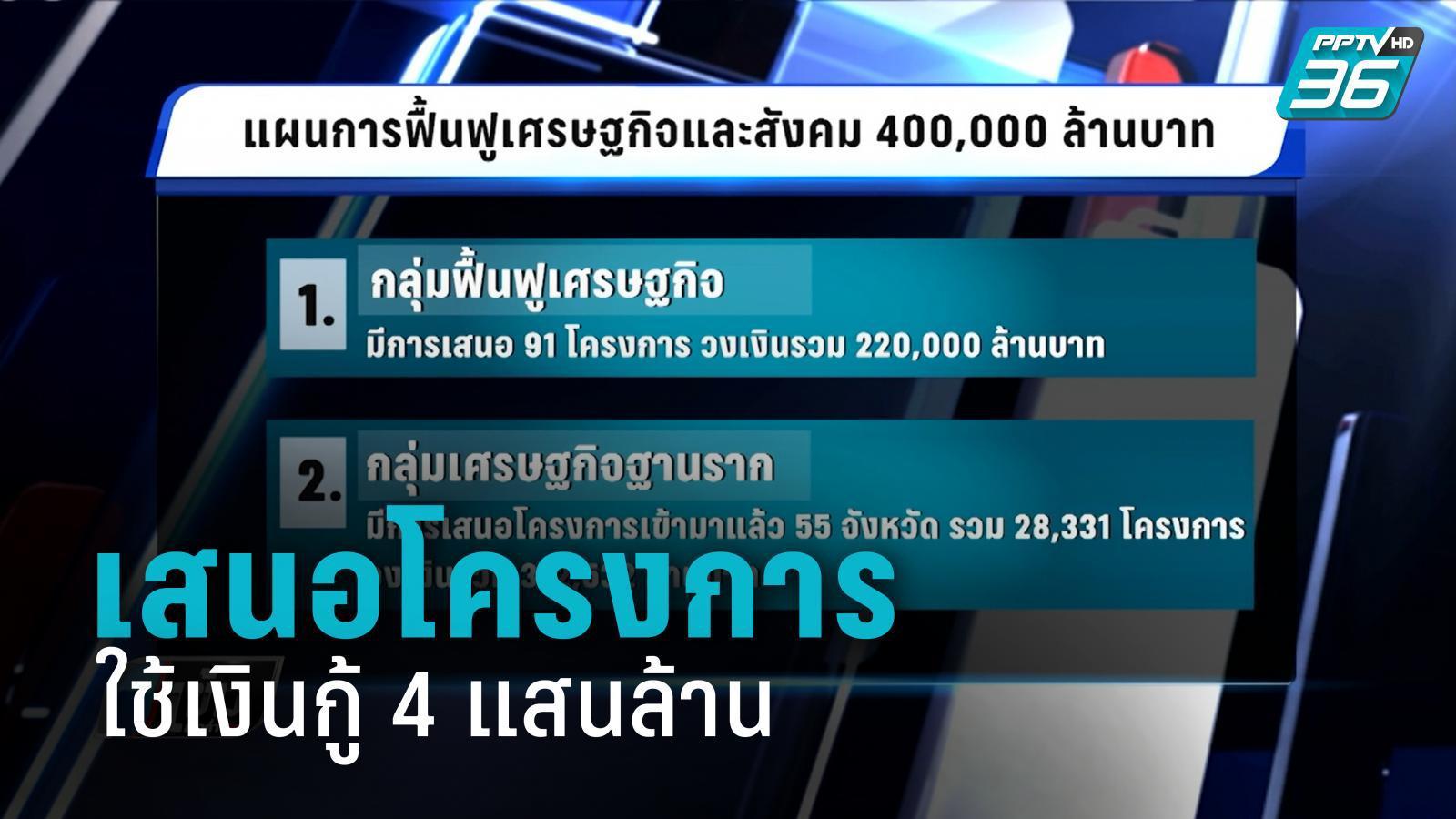 หน่วยงาน แห่เสนอกว่า 28,400 โครงการใช้เงินกู้ รวมวงเงินเกือบ 6 แสนล้าน