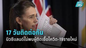 นิวซีแลนด์ไม่พบผู้ติดเชื้อติดต่อกันเป็นวันที่ 17