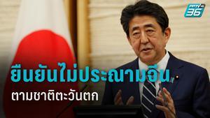 ญี่ปุ่นยืนยันไม่ประณามจีนตามชาติตะวันตก