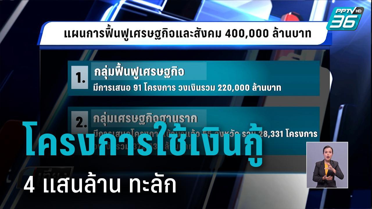 สศช.เผยหน่วยงานเสนอโครงการใช้เงินกู้ 4 แสนล้านทะลัก