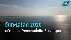 8 มิ.ย.วันทะเลโลก นวัตกรรมสร้างความยั่งยืนให้มหาสมุทร