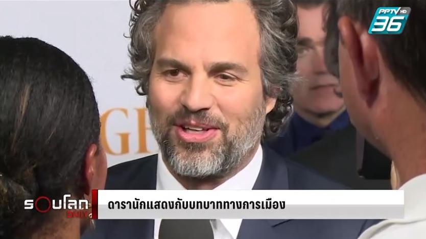 ดารานักแสดง กับบทบาททางการเมือง