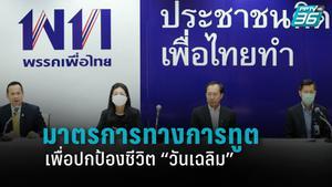 """""""เพื่อไทย"""" จี้ รัฐบาล เร่งประสานกัมพูชา ปกป้องชีวิต """"วันเฉลิม"""""""