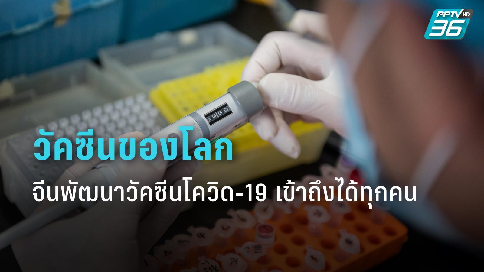 จีน พร้อมดัน วัคซีนโควิด-19 เข้าถึงทุกคนในราคาไม่แพง