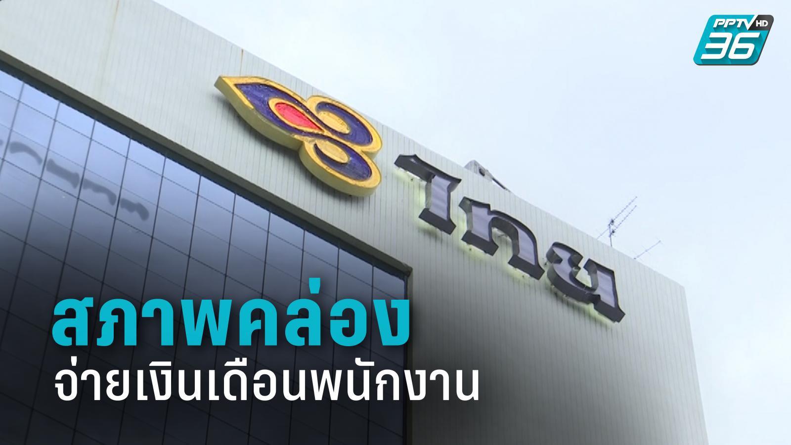 การบินไทย ยัน มีสภาพคล่องจ่ายเงินเดือนพนักงาน คาดใช้ 6 ปีฟื้นฟูกิจการ