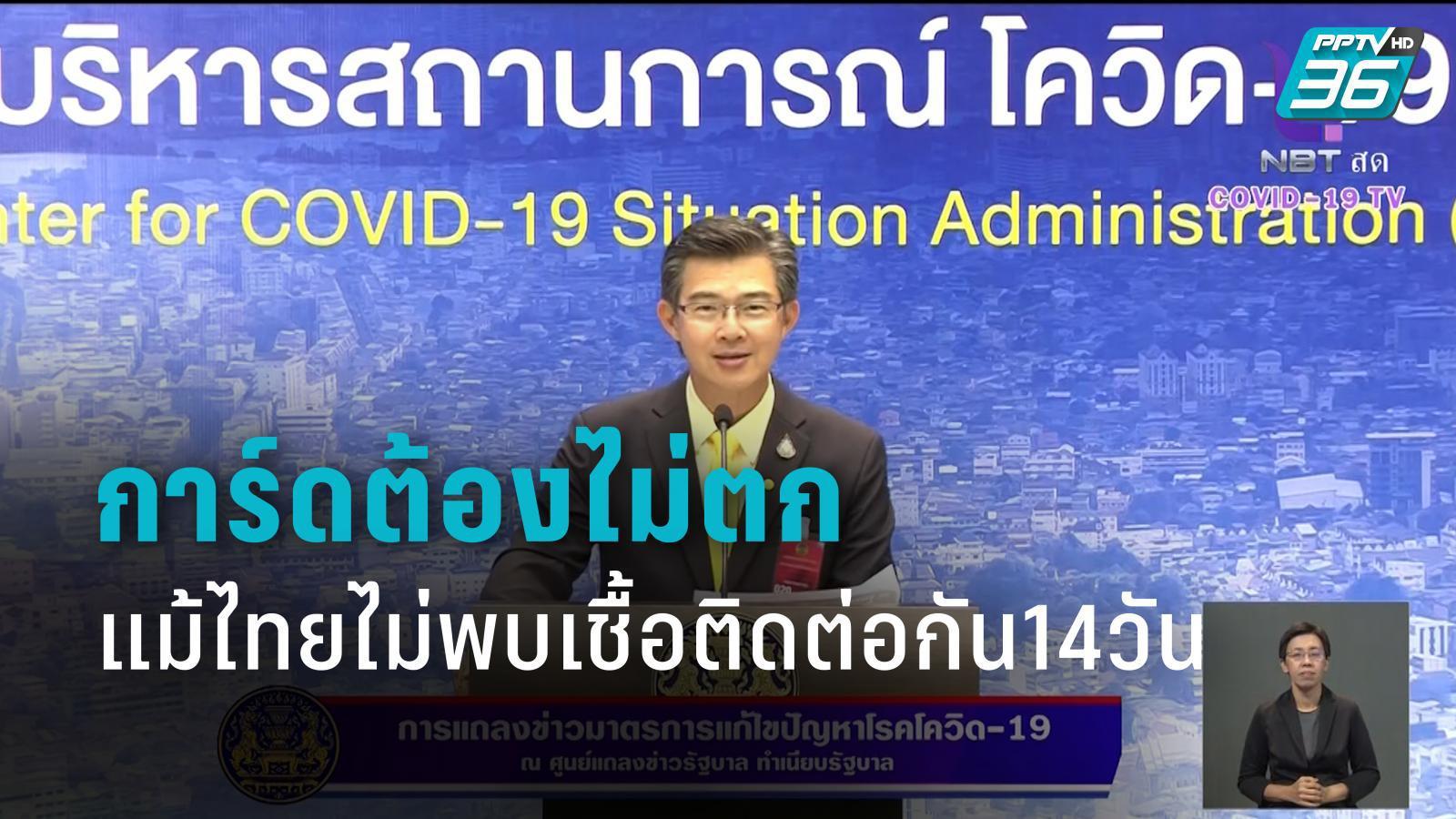ศบค.ชี้ การ์ดต้องไม่ตก แม้ไทยไม่พบเชื้อโควิด-19 ติดต่อกัน 14วัน