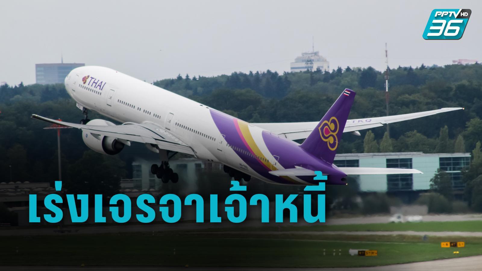 """""""วิษณุ"""" รายงาน ครม. คืบหน้าการบินไทย เร่งเจรจาเจ้าหนี้ ป้องคัดค้านแผนฟื้นฟูกิจการ"""
