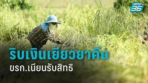 เรียกเงินคืน ขรก.ท้องถิ่น -อบต.ไม่มีสิทธิรับเยียวยาเกษตรกร  5,000 ชงคลังหักเงินเดือน เช็กสถานะเยียวยาที่นี่!