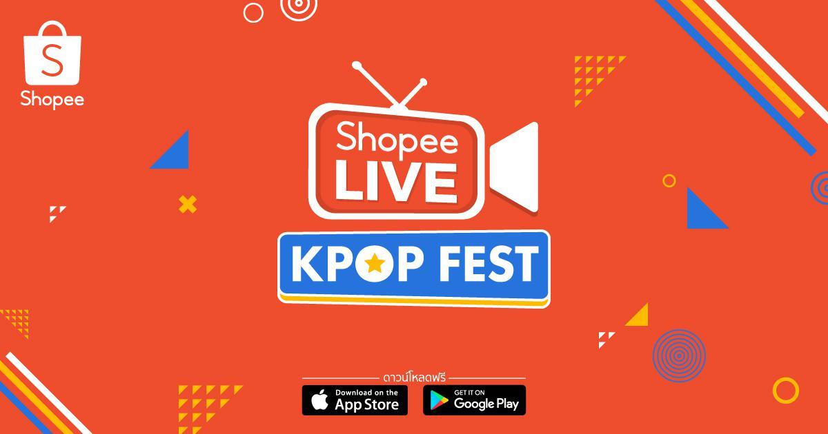 """""""ช้อปปี้"""" แท็กทีม """"ซีเจ อีแอนด์เอ็ม"""" ส่งตรงความบันเทิงออนไลน์ ครั้งยิ่งใหญ่ผ่านเทศกาล """"Shopee  Live Kpop Fest"""""""