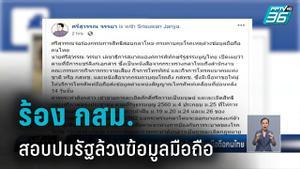 """""""ศรีสุวรรณ""""จ่อร้อง กสม. สอบปมภาครัฐล้วงข้อมูลมือถือคนไทย"""